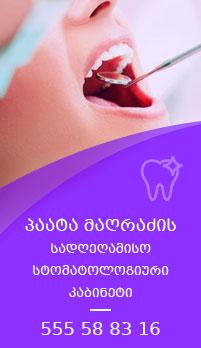 პაატა მაღრაძის სადღეღამისო სტომატოლოგიური კაბინეტი